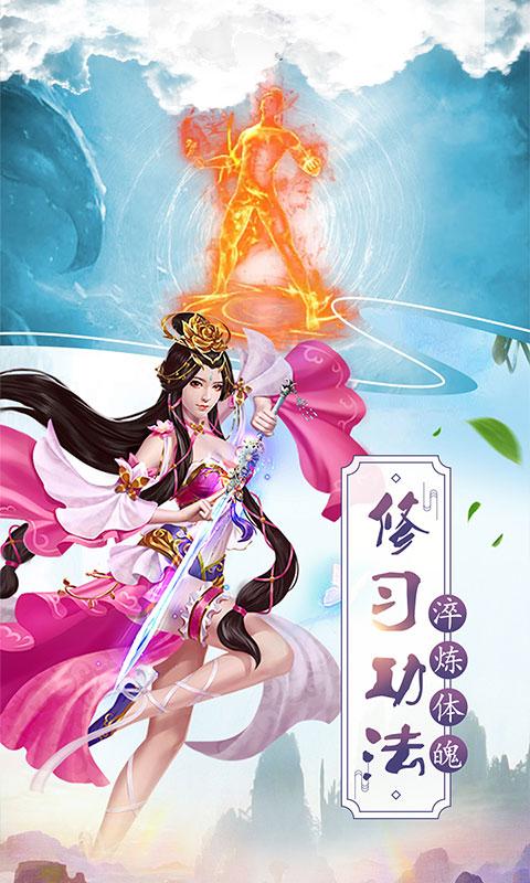 傲笑江湖(星耀特权)游戏截图3