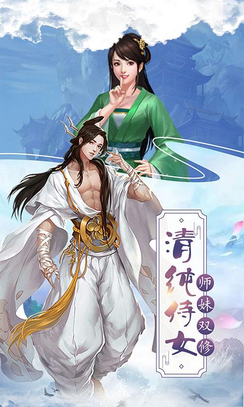 傲笑江湖(星耀特权)游戏截图4