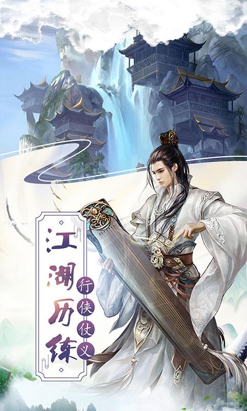 傲笑江湖(星耀特权)游戏截图2