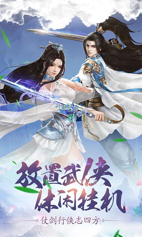 傲笑江湖(星耀特权)游戏截图1