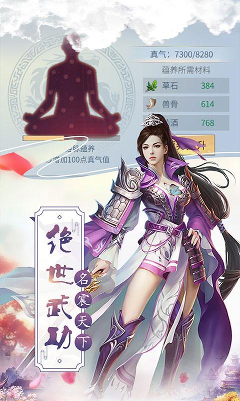 傲笑江湖(星耀特权)游戏截图5