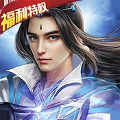 龙王传说(福利特权)