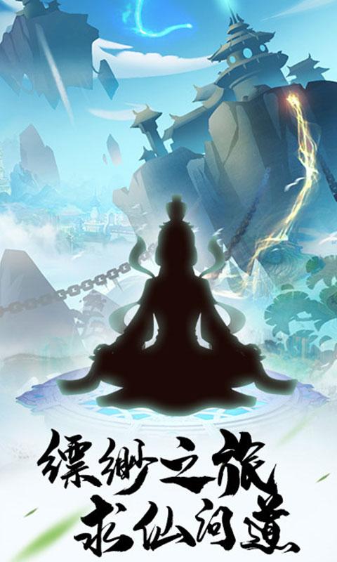 仙魔道(福利特权)变态版截图