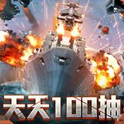 王牌战舰(百抽特权)