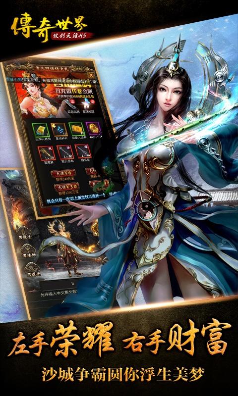 传奇世界之仗剑天涯(商城特权)游戏截图3