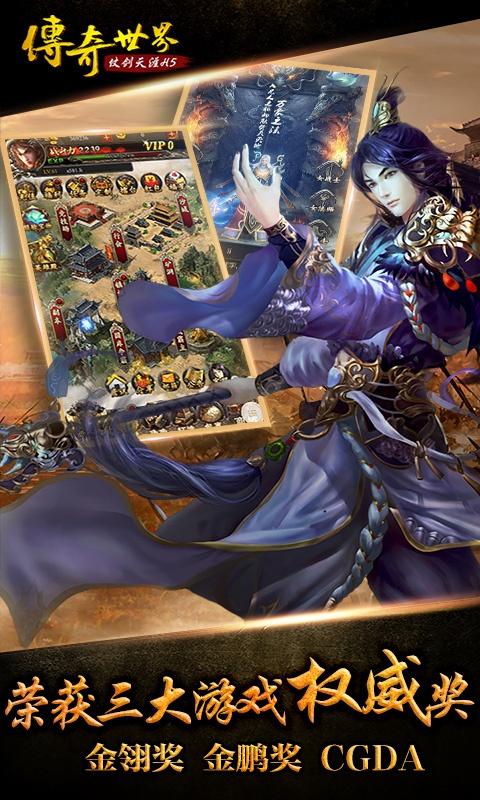 传奇世界之仗剑天涯(商城特权)游戏截图5