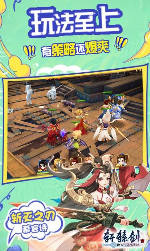 轩辕剑3(星耀特权)满级VIP变态版手游