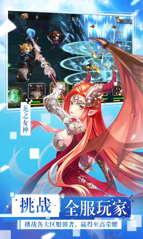 女神联盟(飞升特权)游戏截图4