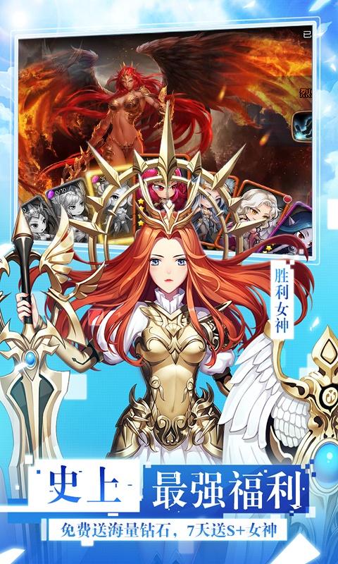 女神联盟(飞升特权)游戏截图5