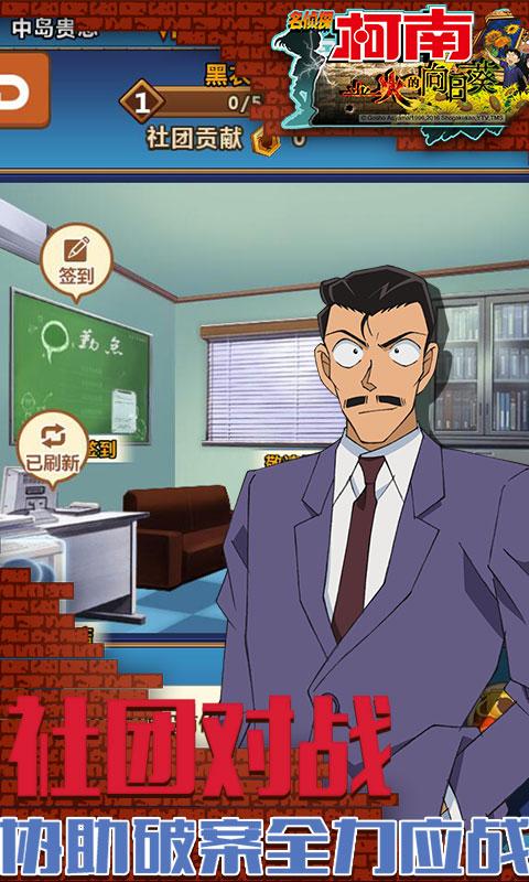 名侦探柯南-业火的向日葵变态版截图