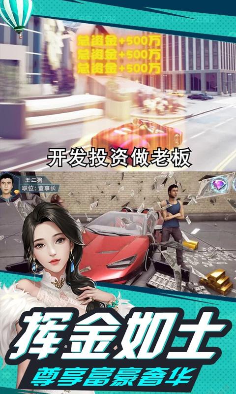 心动女生(商城特权)游戏截图5
