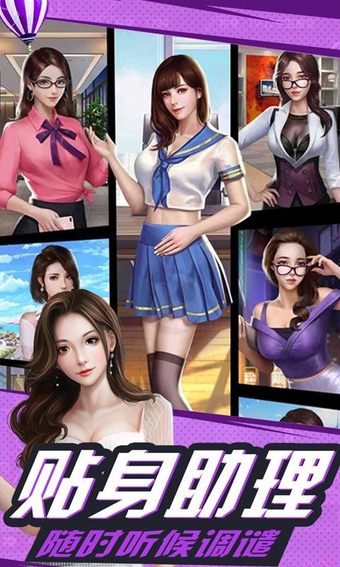 心动女生(商城特权)游戏截图2
