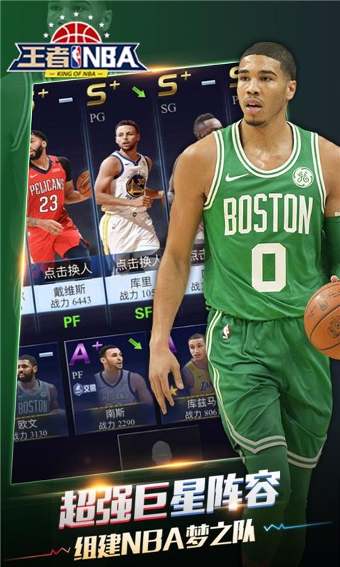 王者NBA游戏截图4