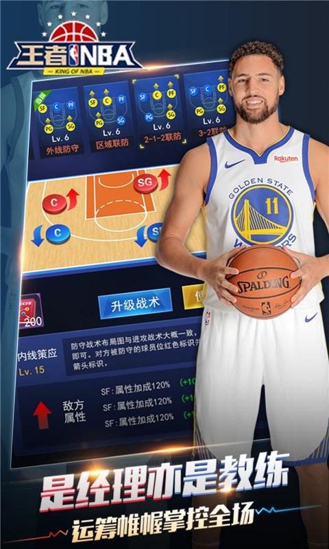 王者NBA游戏截图3