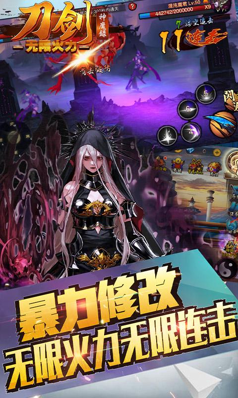 刀剑神魔录(火力特权)游戏截图4