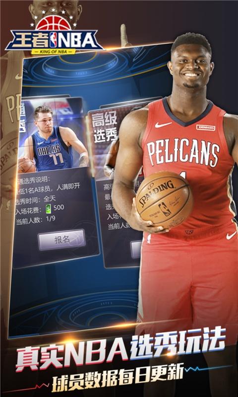 王者NBA游戏截图5