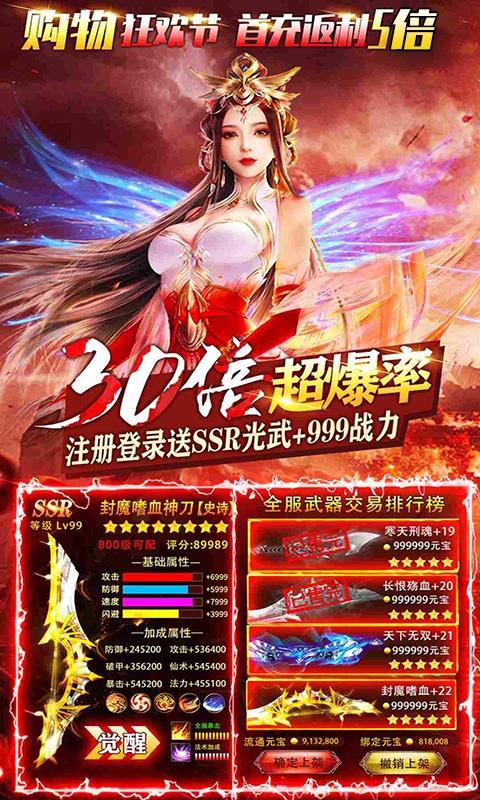 凡人飞仙传(人妖大战)游戏截图5