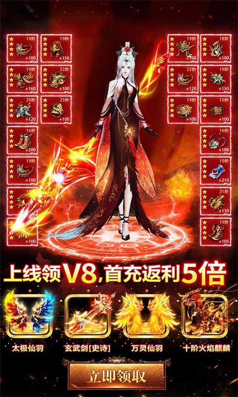 凡人飞仙传(人妖大战)游戏截图3
