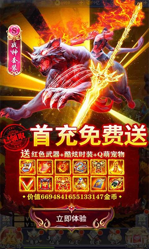 凡人飞仙传(人妖大战)游戏截图2