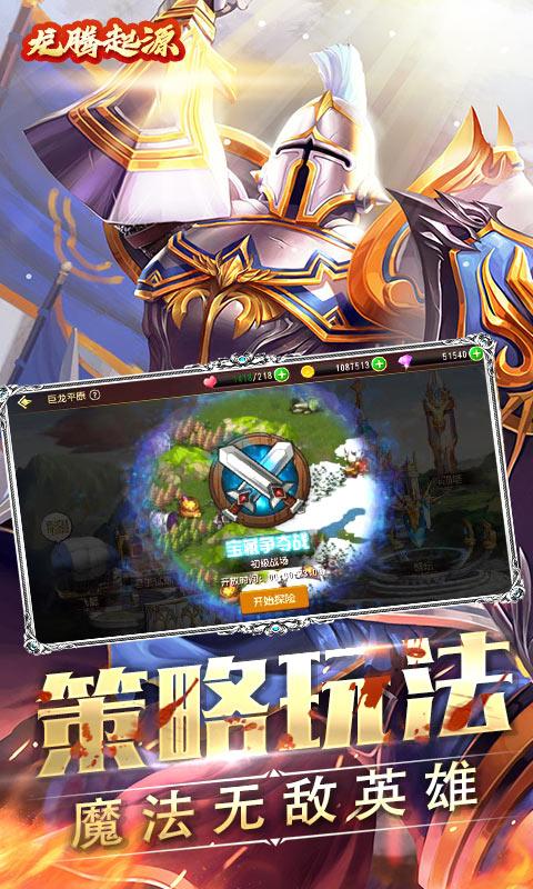 龙腾:起源(送首充SSR)游戏截图5