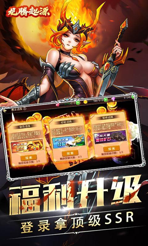龙腾:起源(送首充SSR)游戏截图3