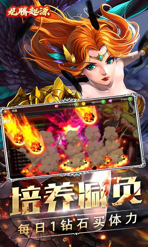 龙腾:起源(送首充SSR)游戏截图4