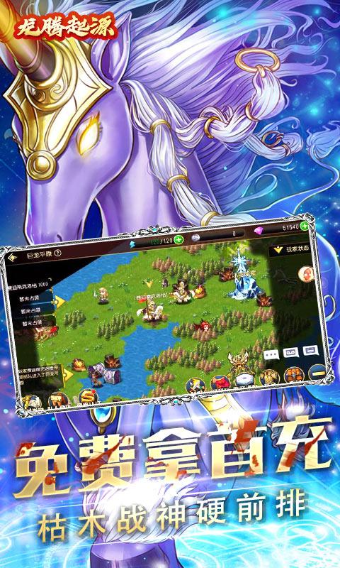 龙腾:起源(送首充SSR)游戏截图2