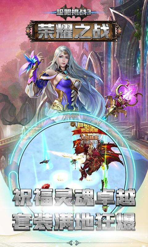 极限挑战3荣耀之战(飞升特权)变态版截图