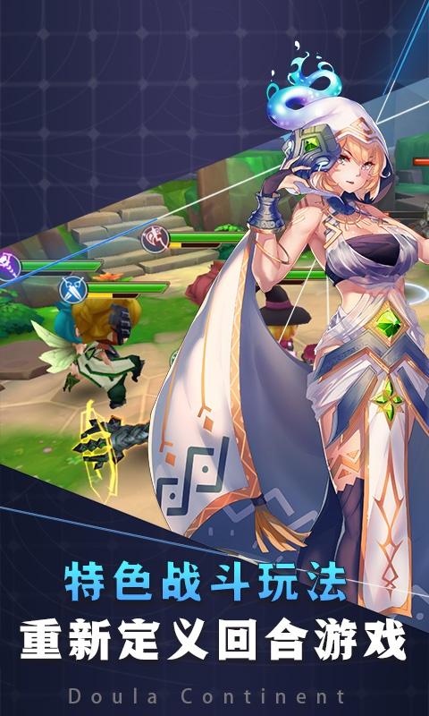 斗魂大陆(豪华特权)游戏截图3