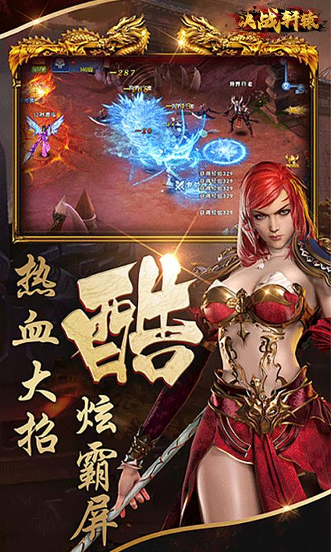 决战轩辕(福利特权)游戏截图2