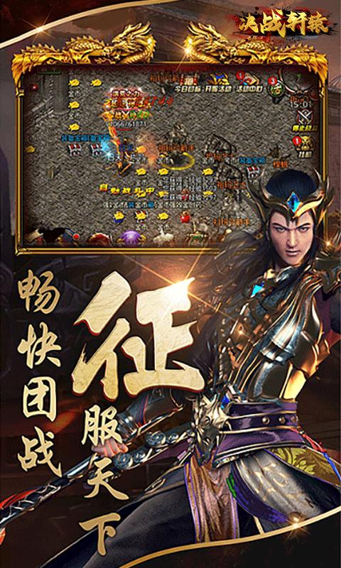 决战轩辕(福利特权)游戏截图4
