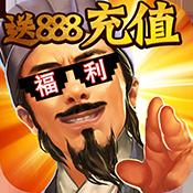 君临城下(送888充值)