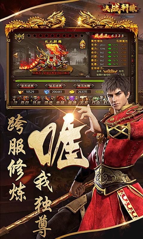 决战轩辕(福利特权)游戏截图5