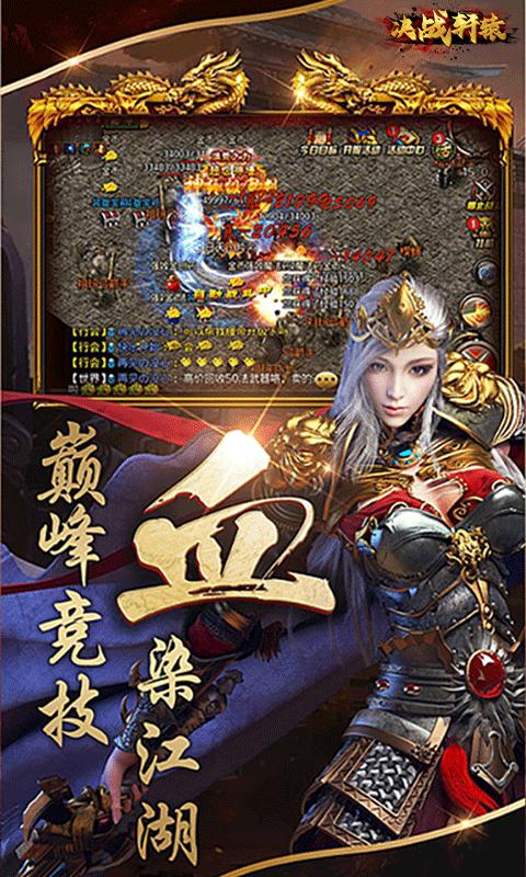 决战轩辕(福利特权)游戏截图1