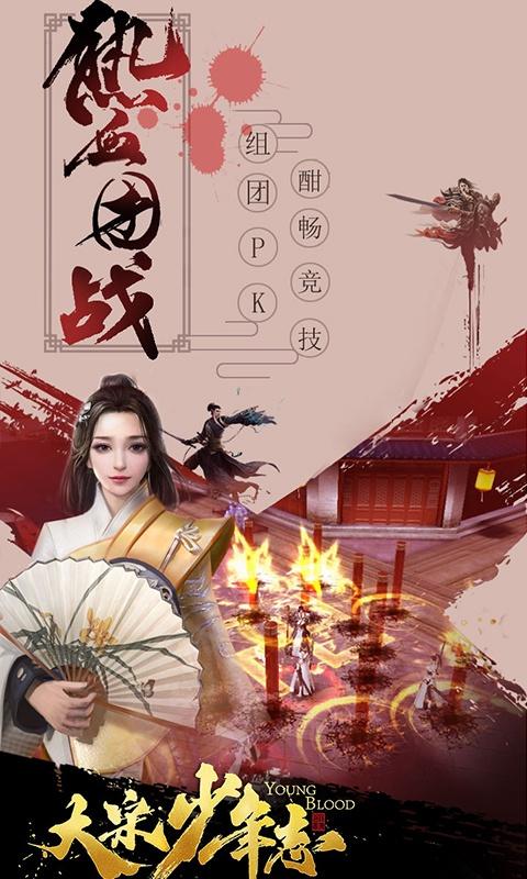 大宋少年志(亲民特权)变态版截图