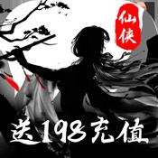 浩天奇缘II(送198充值)