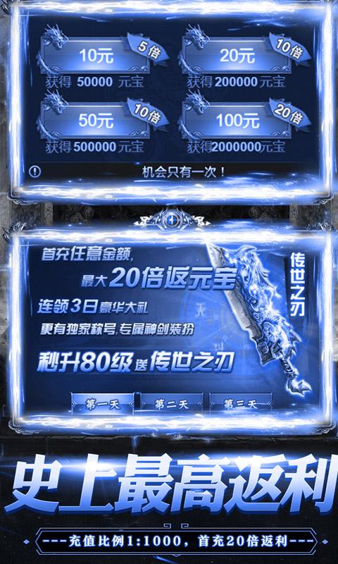 热血千刀斩(神兽特权)游戏截图3
