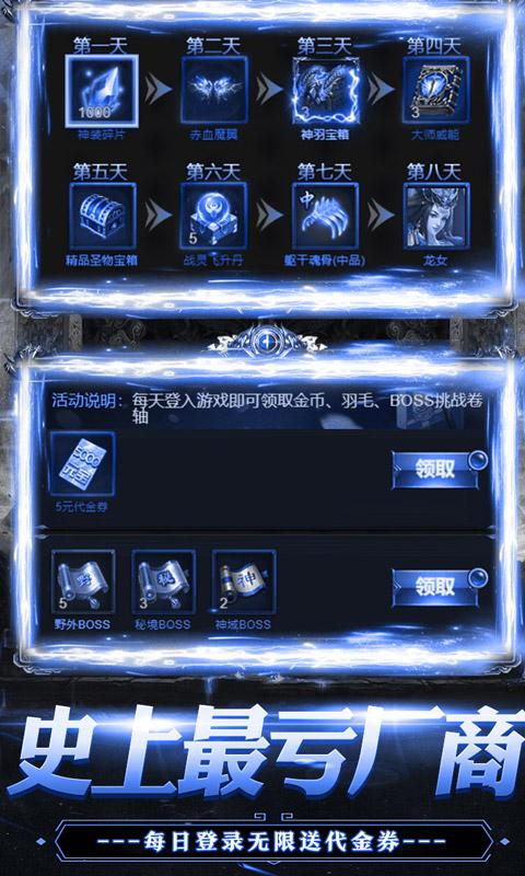 热血千刀斩(神兽特权)游戏截图4