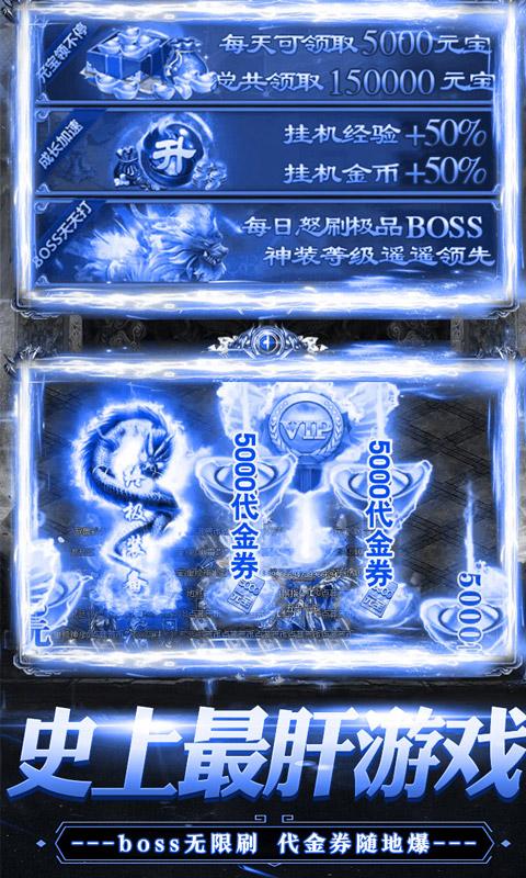 热血千刀斩(神兽特权)游戏截图5