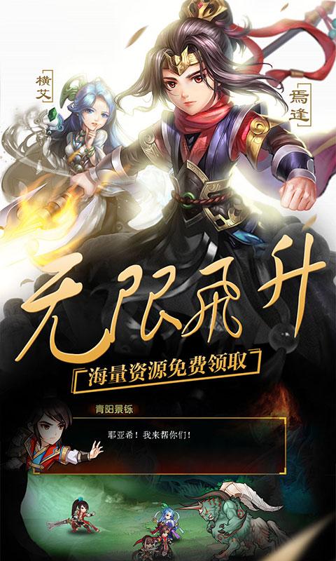 轩辕剑群侠录(亲民特权)变态版截图