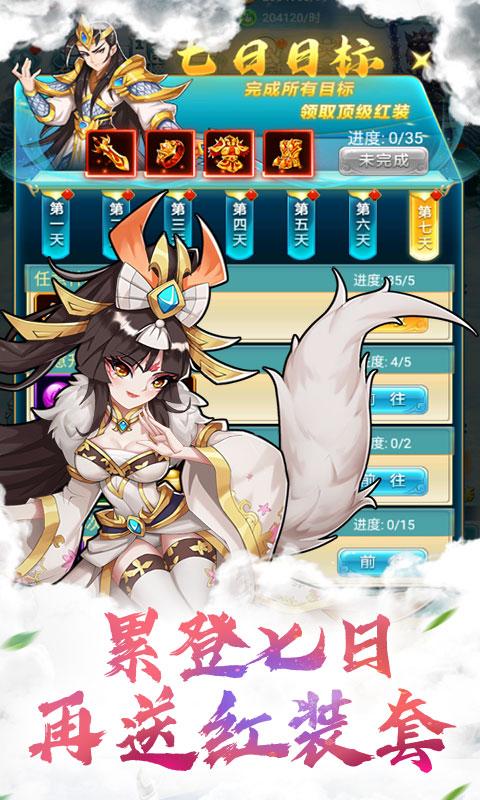 疯神之战(天天送千元)变态版截图