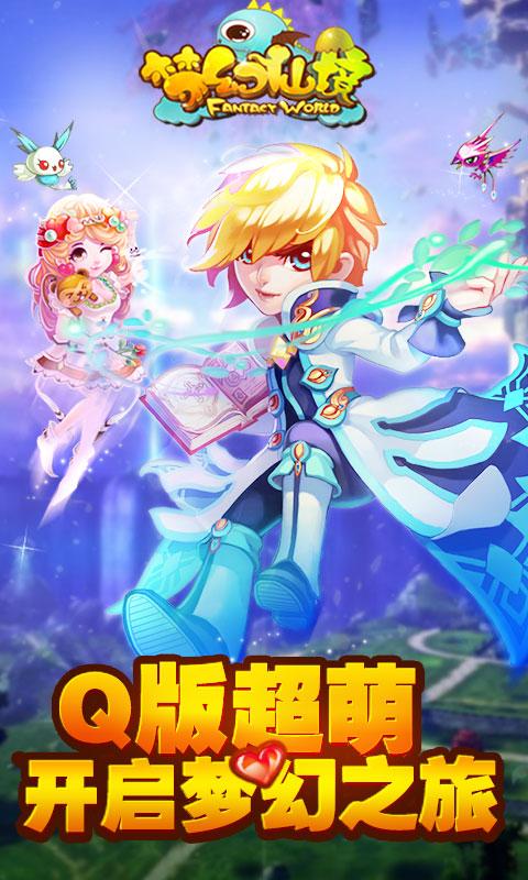 梦幻仙境(福利特权)变态版截图