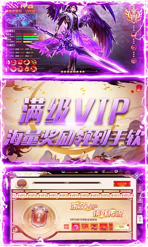 刀剑缥缈录(海量充值卡)满级VIP变态版手游