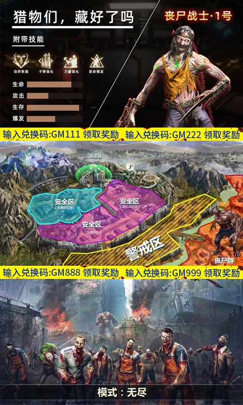 王者英雄之枪战传奇(送火麒麟)游戏截图4