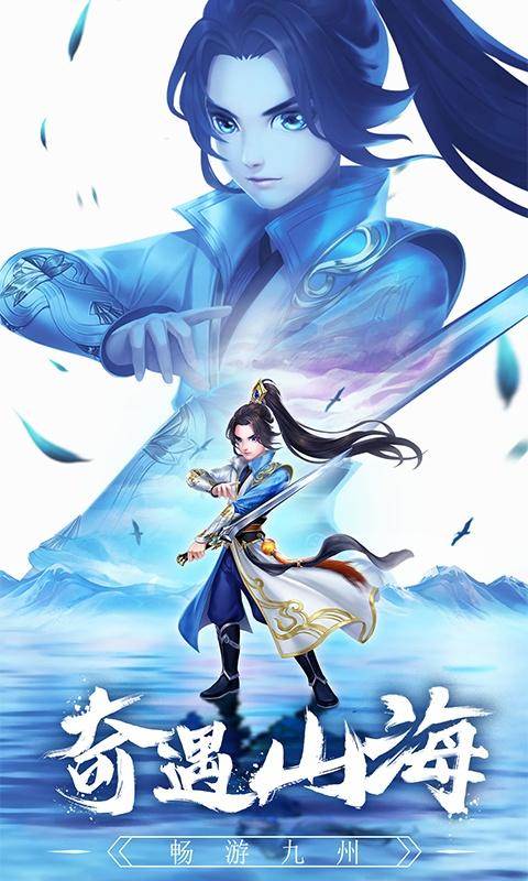 九州仙剑传(靓坤代言)游戏截图3