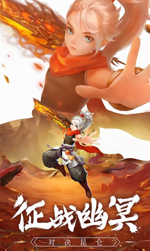 九州仙剑传(靓坤代言)游戏截图1