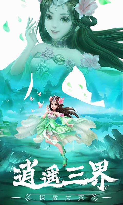 九州仙剑传(靓坤代言)游戏截图2