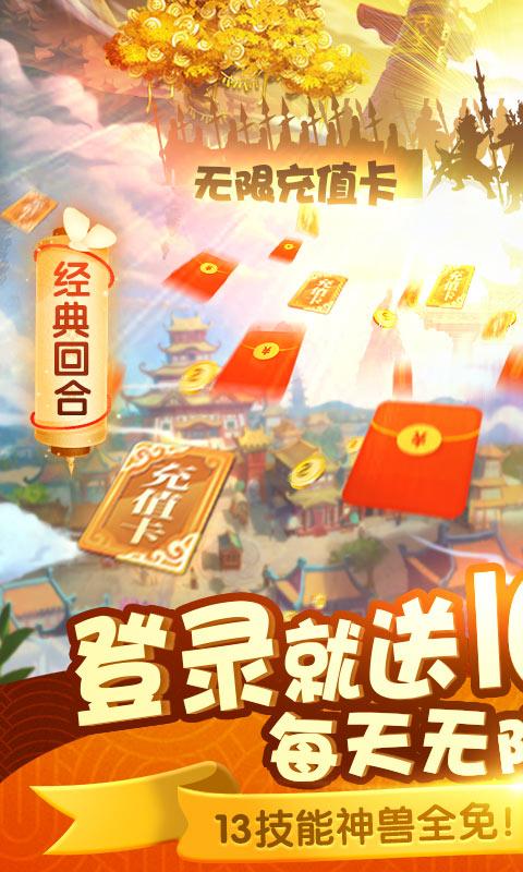 梦幻沙城(海量抽充值)游戏截图1