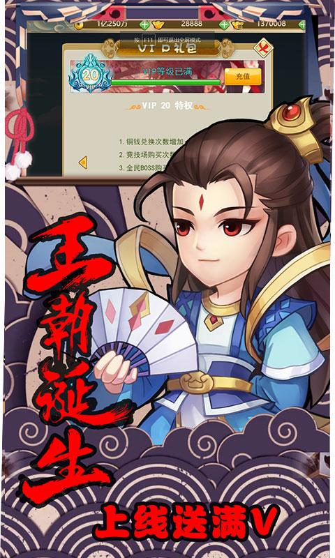轩辕剑群侠录(至尊特权)游戏截图4