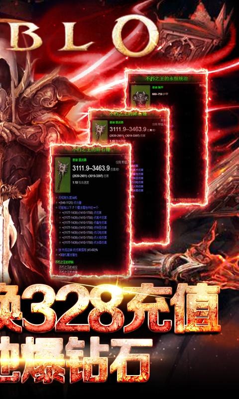 暗黑终结者(送328充值)变态版截图
